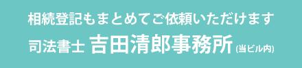 吉田清朗事務所